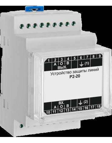 устройство защиты линии RS-485 Р2-20 исп 3