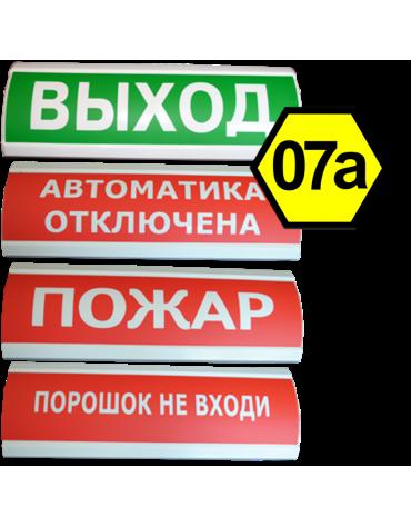 """оповещатель световой адресный АСО люкс протокол """"Дозор-07а"""""""