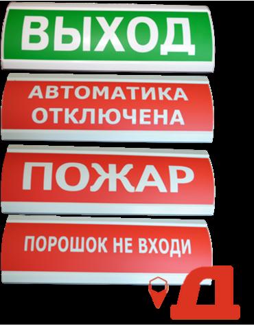 """оповещатель световой адресный АСО люкс протокол """"Дозор"""""""
