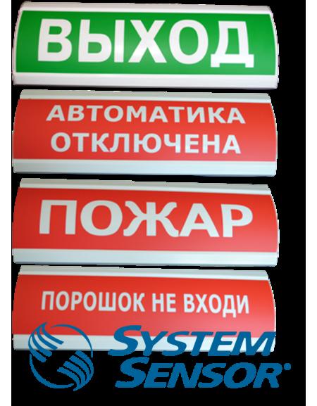 """оповещатель световой адресный АСО люкс протокол """"Дозор-Лео"""""""