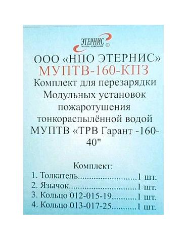 Комплект перезарядки «МУПТВ-160-КПЗ»