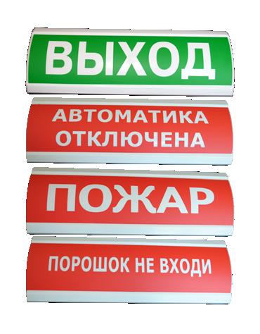 Адресный световой оповещатель АСО Люкс